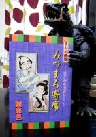 本とガメラ.jpg